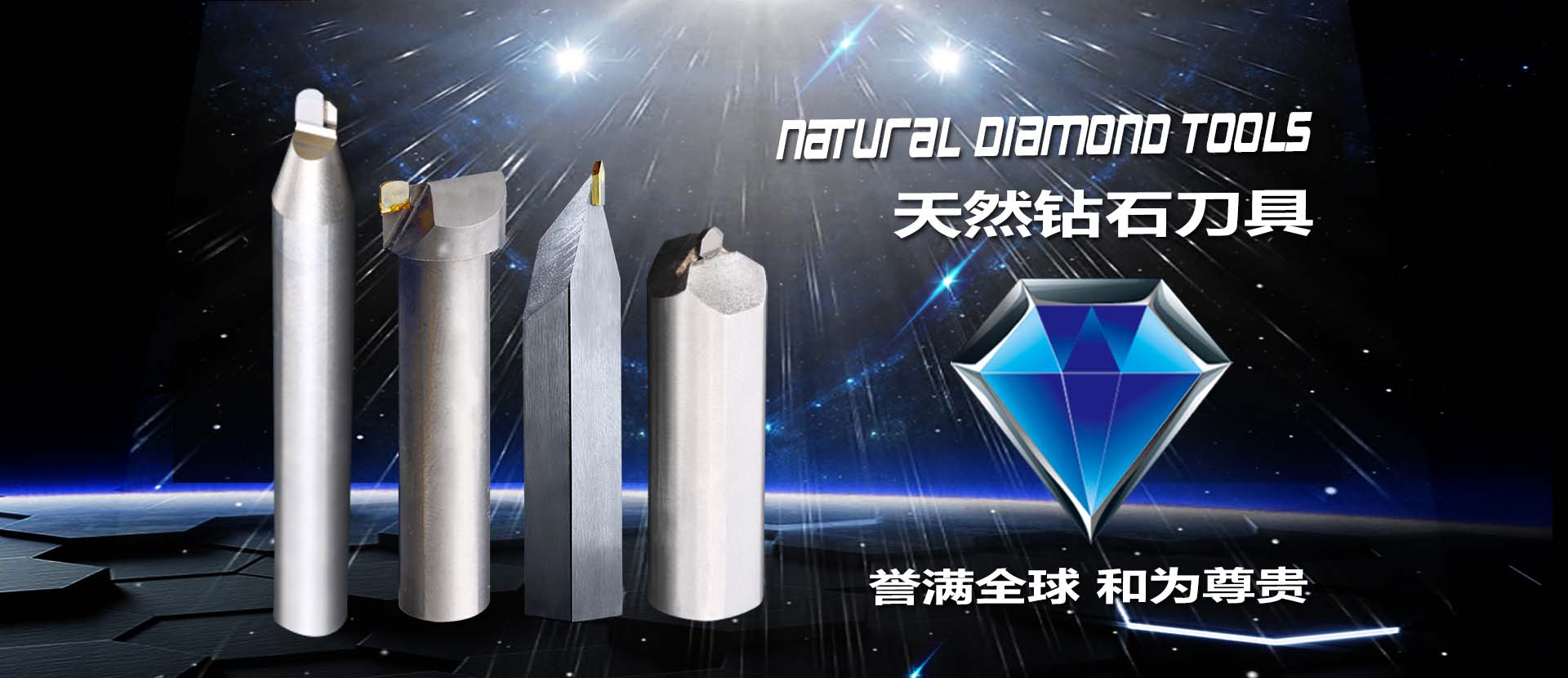 誉和天然钻石刀具