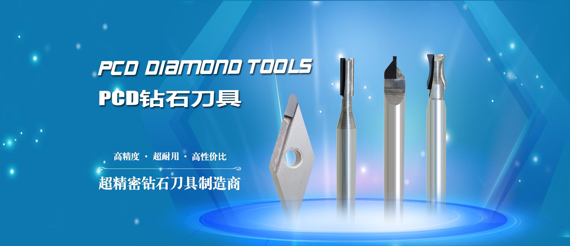 誉和PCD钻石刀具